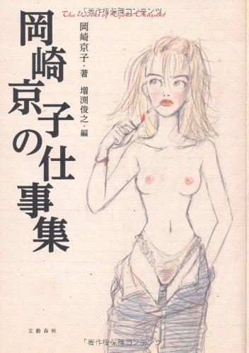 岡崎京子の仕事集の詳細を見る