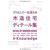 プロとして一生使える木造住宅ディテール集 (エクスナレッジムック)