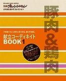 献立コーディネイトBOOK1 豚肉&鶏肉 (ORANGE PAGE BOOKS 別冊オレンジページよりぬきおかずコ)