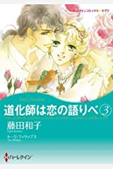 道化師は恋の語りべ 3 (ハーレクインコミックス) Kindle版
