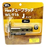 WAKI 技研戸襖用 チューブラッチ Jタイプ BS60 WL-916