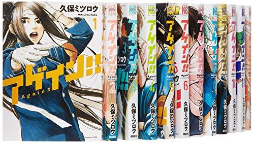 アゲイン!! コミック 全12巻完結セット (KCデラックス)の詳細を見る