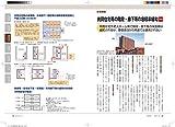 世界で一番やさしい建築基準法 法改正完全対応版 (建築知識 12) 画像