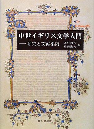中世イギリス文学入門―研究と文献案内