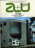 建築と都市 a+u(エー・アンド・ユー) 1983年9月号