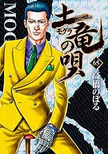 土竜(モグラ)の唄(65) (ヤングサンデーコミックス)