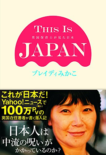 THIS IS JAPAN——英国保育士が見た日本