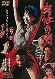肉体の門 [DVD]