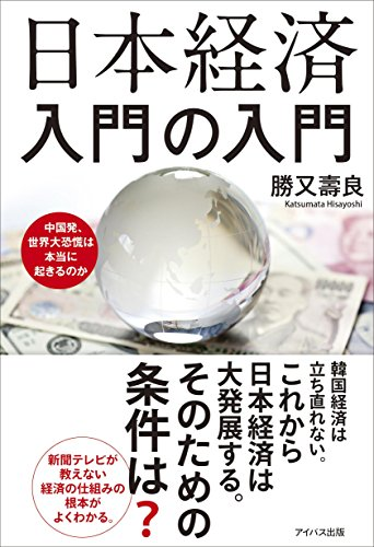 日本経済入門の入門 中国発、世界大恐慌は 本当に起きるのかの詳細を見る
