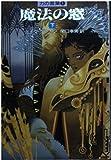魔法の窓〈下〉 (ハヤカワ文庫FT―力の言葉 1)
