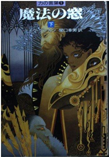 魔法の窓〈下〉 (ハヤカワ文庫FT―力の言葉 1)の詳細を見る