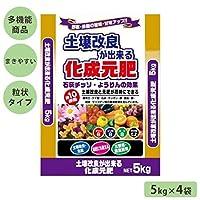 あかぎ園芸 土壌改良ができる化成元肥(チッソ8・リン酸8・カリ8・ホウ素0.2) 5Kg×4袋 4403