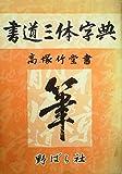 書道三体字典 (1983年)