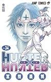 HUNTER×HUNTER 34