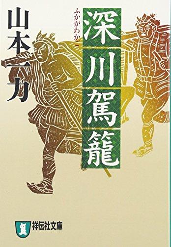 深川駕籠 (祥伝社文庫)