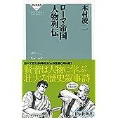 ローマ帝国 人物列伝(祥伝社新書463)
