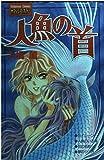 人魚の首 / 大橋 薫 のシリーズ情報を見る