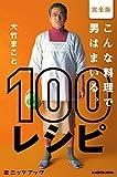 完全版 こんな料理で男はまいる。 100レシピ (カドカワ・ミニッツブック)