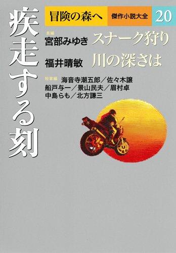 疾走する刻 (冒険の森へ 傑作小説大全20)