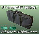 ツリーチャイム用専用ソフトケース(ツリーチャイムバッグ)キクタニ TCB-100(TCB100)