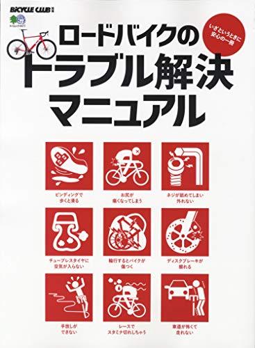 ロードバイクのトラブル解決マニュアル (エイムック 4477 BiCYCL