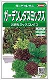 【種子】レタス ガーデンレタス 4ml