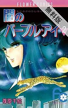 闇のパープル・アイ(2)【期間限定 無料お試し版】 (フラワーコミックス)
