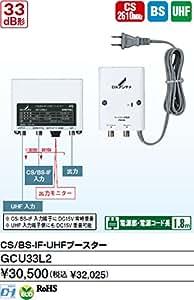 DXアンテナ CS/BS-IF・UHF帯用ブースター 33dB型 GCU33L2
