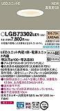 天井埋込型 LED ダウンライト LGB73302 LE1