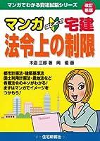 マンガはじめて宅建 法令上の制限 改訂新版 (マンガでわかる資格試験シリーズ)