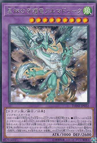 遊戯王 DANE-JP032 星杯の守護竜アルマドゥーク (日本語版 レア) ダーク・ネオストーム