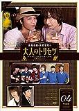 鳥海浩輔・前野智昭の大人のトリセツ4 特装版 [DVD] 画像