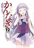 かんなぎ (12) 特装版 (REXコミックス)