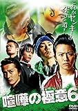 喧嘩の極意6[DVD]