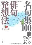 名句集100冊から学ぶ俳句発想法