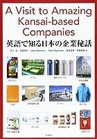 英語で知る日本の企業秘話―A Visit Amazing KansaiーBa