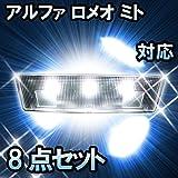 LEDルームランプ アルファ ロメオ ミト対応 8点セット