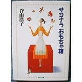 サヨナラおもちゃ箱 (角川文庫)