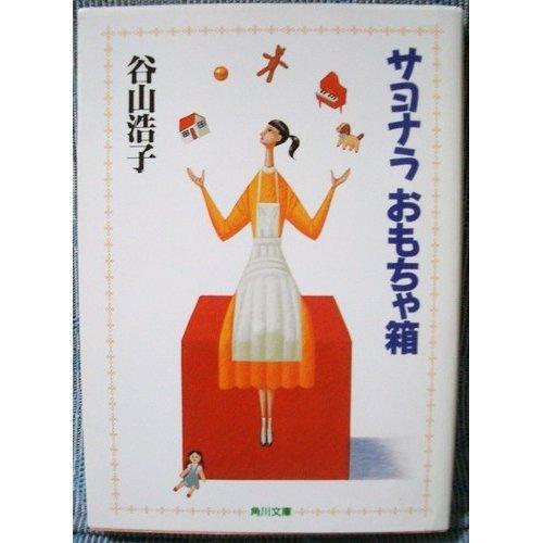 サヨナラおもちゃ箱 (角川文庫)の詳細を見る