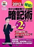 秘伝!中小企業診断士1次試験暗記術〈2012年版 第2巻〉