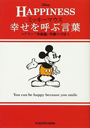 ミッキーマウス幸せを呼ぶ言葉 アラン「幸福論」笑顔の方法 (中経の文庫)の詳細を見る