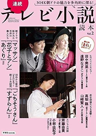 連続テレビ小説読本 Vol.2 (洋泉社MOOK)