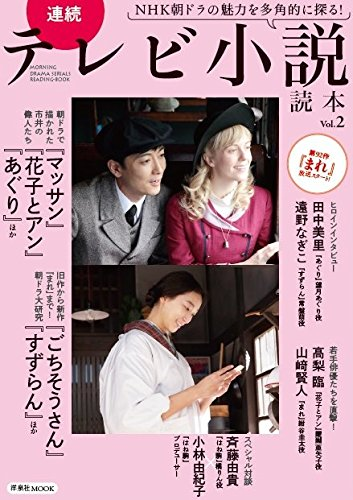 近藤春菜 連続テレビ小説読本 Vol.2 (洋泉社MOOK)