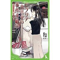 ビブリア古書堂の事件手帖(2) ~栞子さんと謎めく日常~ (角川つばさ文庫)