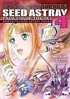 機動戦士ガンダムSEED ASTRAY 天空の皇女 (4) (角川コミックス・エース)