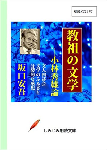 【朗読CD】坂口安吾「教祖の文学―小林秀雄論―」他3編(CD1枚) (しみじみ朗読文庫)