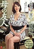母の友人 翔田千里 マドンナ [DVD]