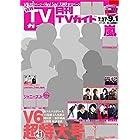 月刊TVガイド 2017年9月号 関東版