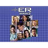 ER緊急救命室XIII <サーティーン・シーズン>(字幕版)