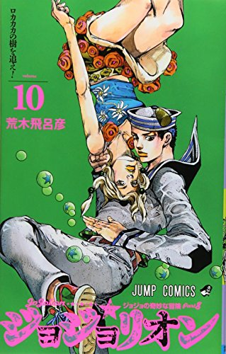 ジョジョリオン 10 (ジャンプコミックス)の詳細を見る